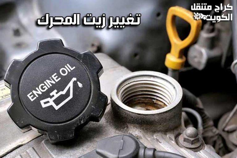 تغيير زيت المحرك