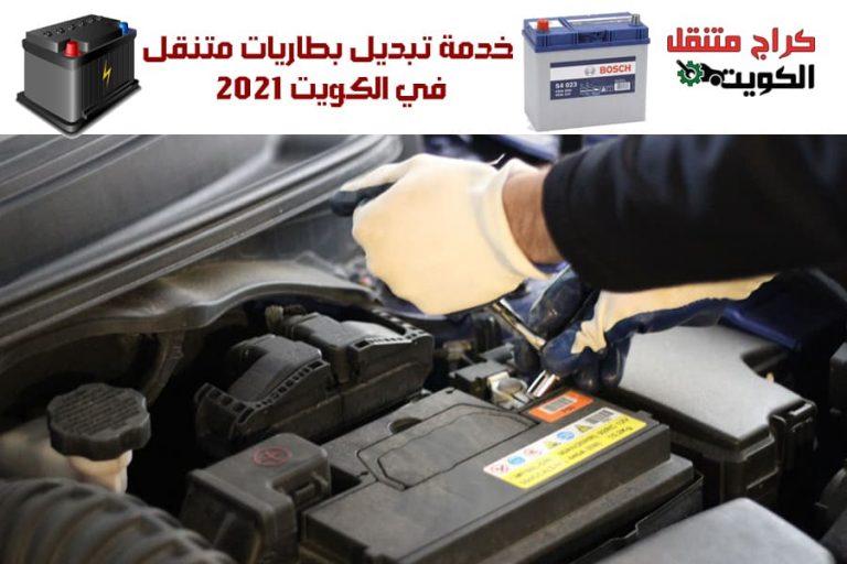 خدمة تبديل بطاريات متنقل في الكويت 2021