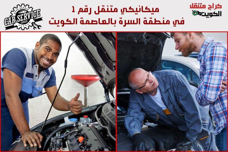 ميكانيكي متنقل رقم 1 في منطقة السرة بالعاصمة الكويت