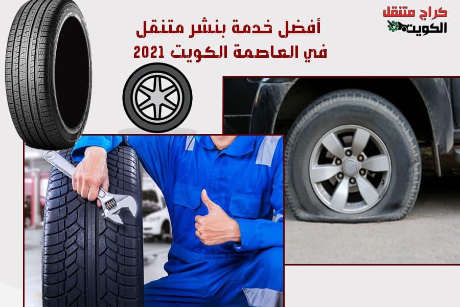 أفضل خدمة بنشر متنقل في العاصمة الكويت 2021
