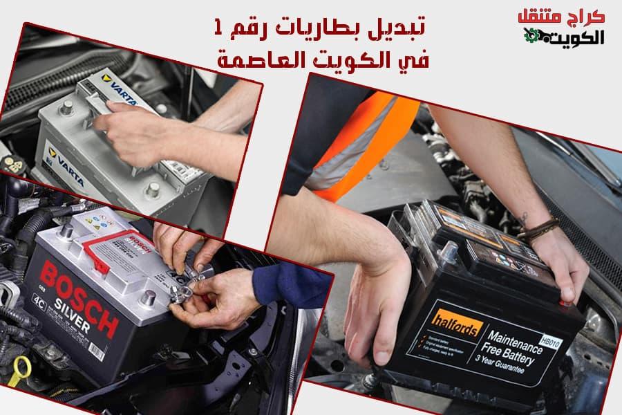 تبديل بطاريات رقم 1 في الكويت العاصمة