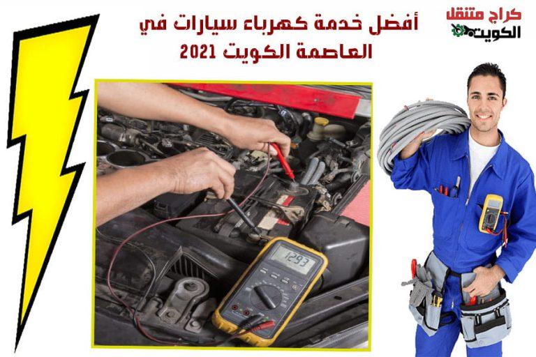 أفضل خدمة كهرباء سيارات في العاصمة الكويت 2021