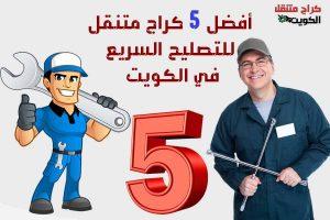أفضل 5 كراج متنقل للتصليح السريع في الكويت