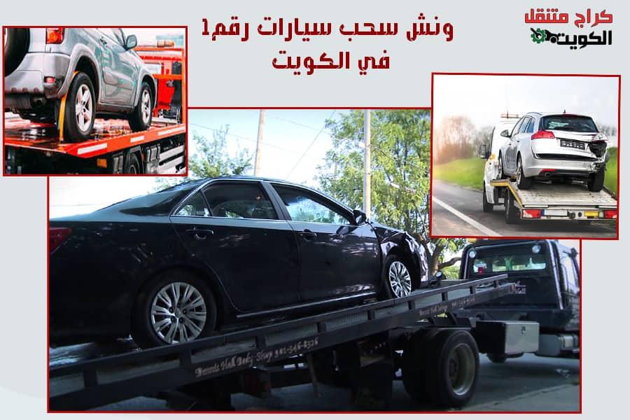 ونش سحب سيارات رقم1 في الكويت