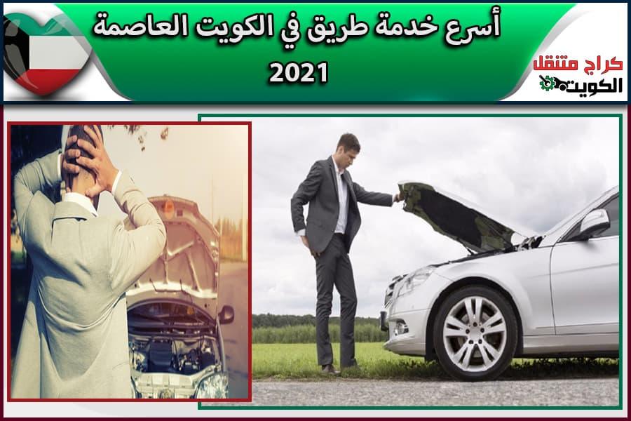 أسرع خدمة طريق في الكويت العاصمة 2021