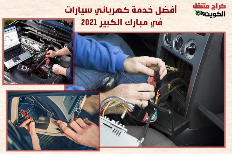 أفضل خدمة كهربائي سيارات في مبارك الكبير 2021