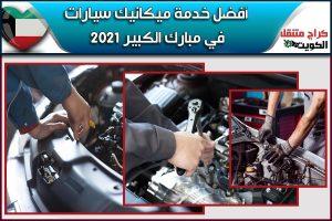 أفضل خدمة ميكانيك سيارات في مبارك الكبير 2021