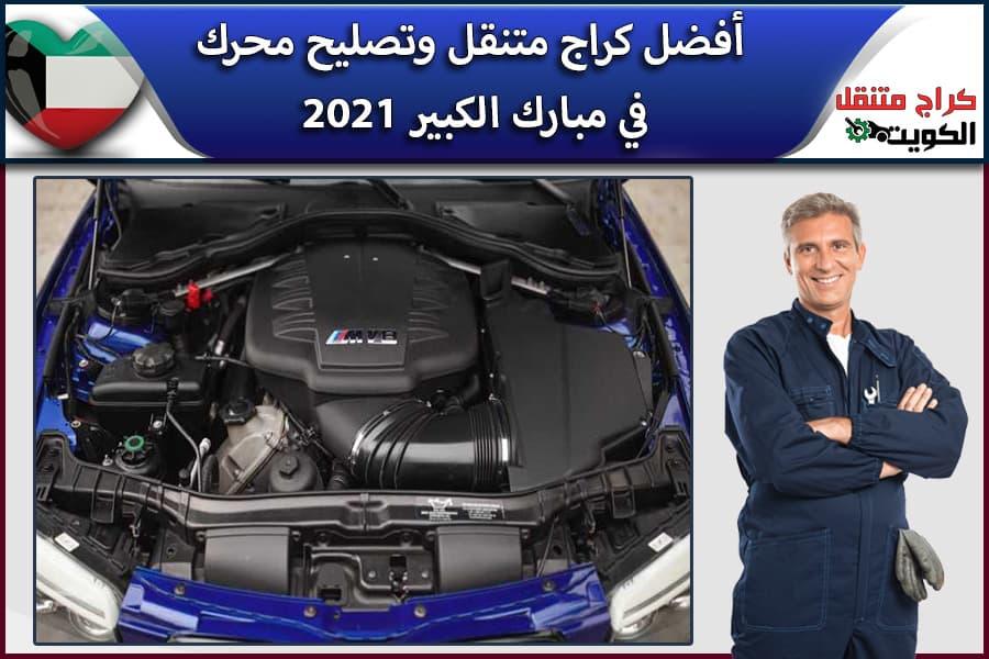 أفضل كراج متنقل وتصليح محرك في مبارك الكبير 2021