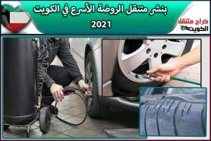 بنشر متنقل الروضة الأسرع في الكويت 2021