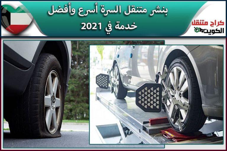بنشر متنقل السرة أسرع وأفضل خدمة في 2021