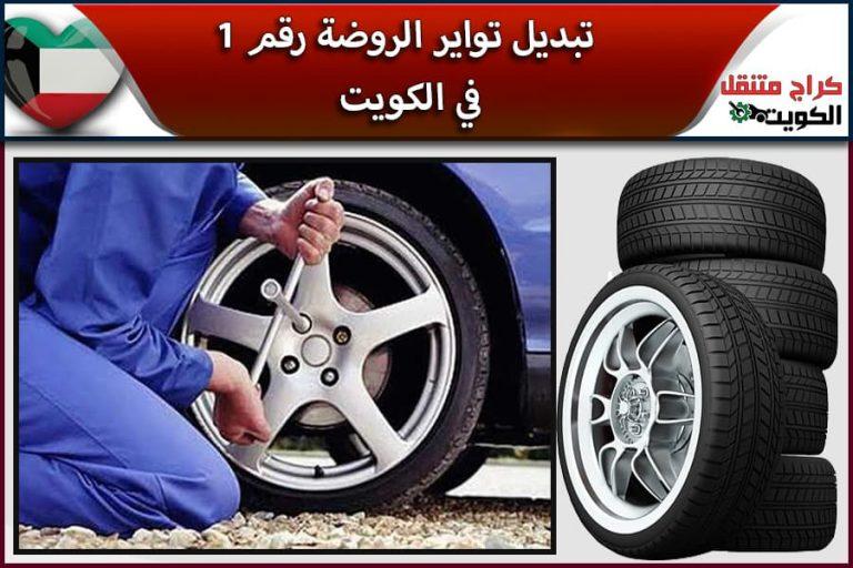 تبديل تواير الروضة رقم 1 في الكويت