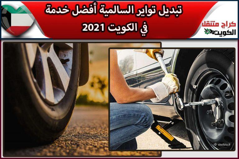 تبديل تواير السالمية أفضل خدمة في الكويت 2021