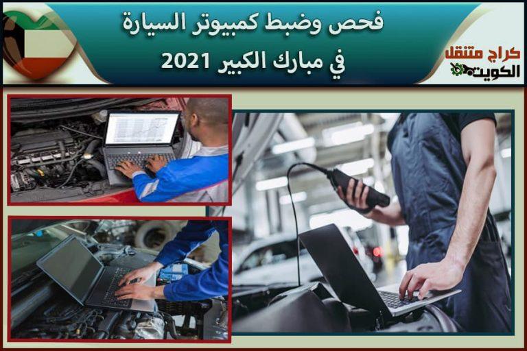 فحص وضبط كمبيوتر السيارة في مبارك الكبير 2021