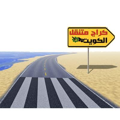 فوائد خدمة طريق في الكويت