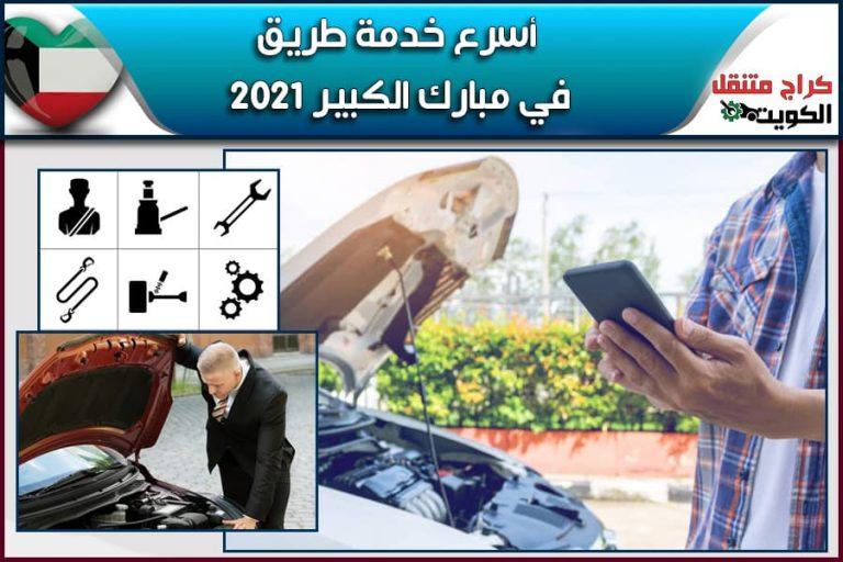 أسرع خدمة طريق في مبارك الكبير 2021