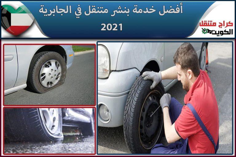 أفضل خدمة بنشر متنقل في الجابرية 2021