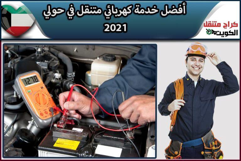 أفضل خدمة كهربائي متنقل في حولي 2021