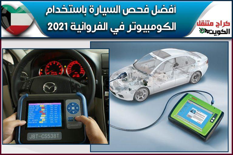 أفضل فحص السيارة باستخدام الكومبيوتر في الفروانية 2021