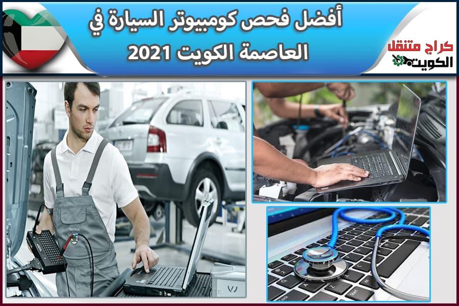 أفضل فحص كمبيوتر السيارة في العاصمة الكويت 2021