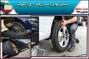 تبديل تواير السرة رقم 1 في الكويت