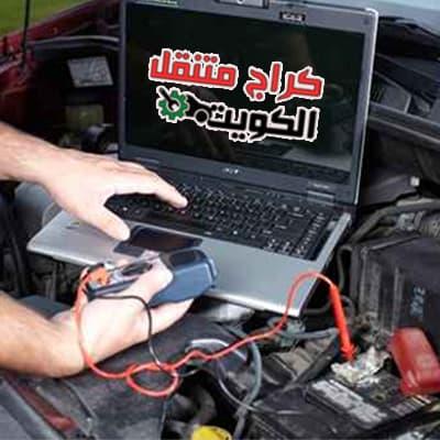 فائدة فحص كمبيوتر السيارة