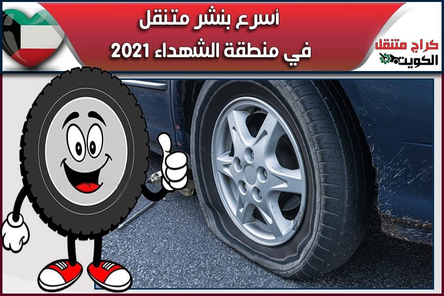 أسرع بنشر متنقل في منطقة الشهداء 2021