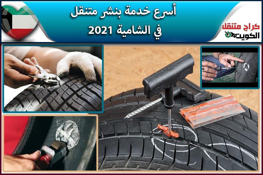 أسرع خدمة بنشر متنقل في الشامية 2021