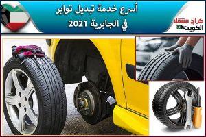 أسرع خدمة تبديل تواير في الجابرية 2021