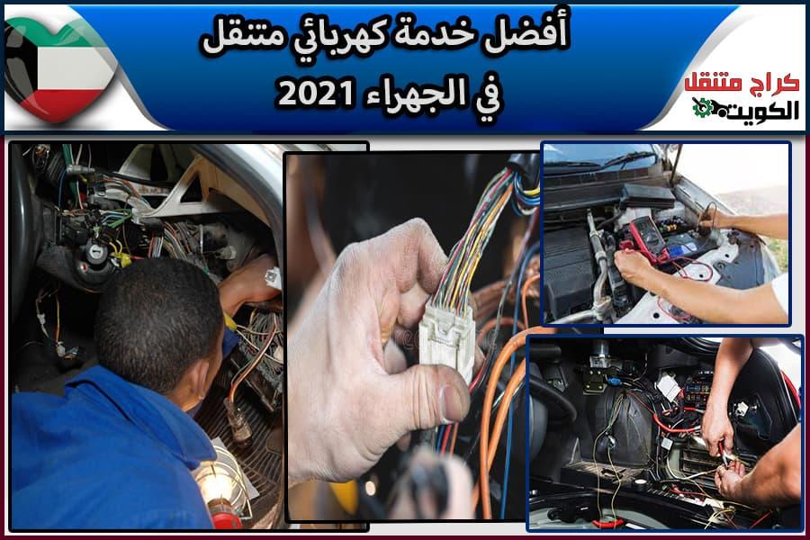 أفضل خدمة كهربائي متنقل في الجهراء 2021
