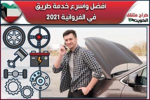 أفضل وأسرع خدمة طريق في الفروانية 2021