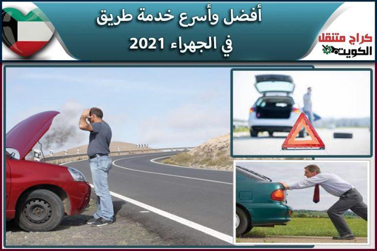 أفضل وأسرع خدمة طريق في الجهراء 2021