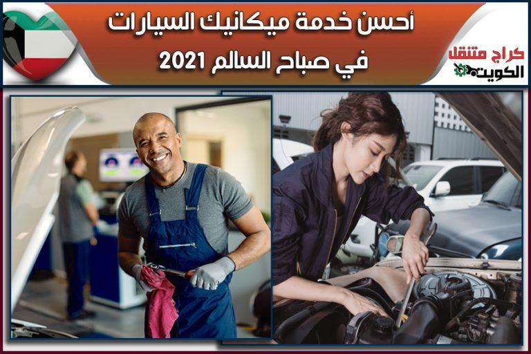 أحسن خدمة ميكانيك السيارات في صباح السالم 2021