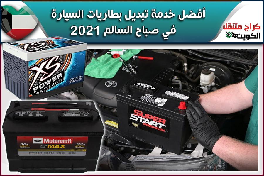 أفضل خدمة تبديل بطاريات السيارة في صباح السالم 2021