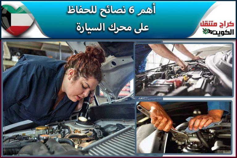 أهم 6 نصائح للحفاظ على محرك السيارة