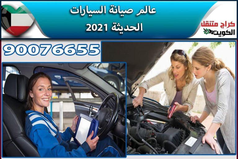 عالم صيانة السيارات الحديثة 2021
