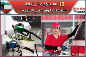12 سبب تؤدي إلى زيادة استهلاك الوقود في السيارة